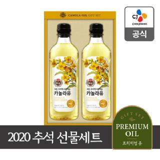 CJ 2020 추석선물세트 백설 카놀라유 1호