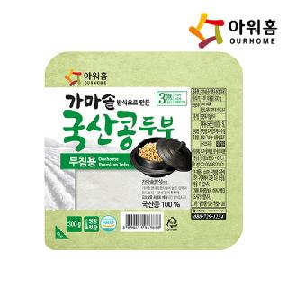 아워홈 가마솥 국산콩두부(부침) 300g