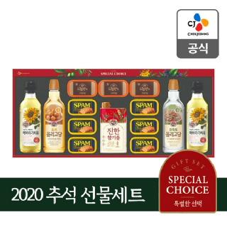 CJ 2020추석선물세트 특별한선택 W호