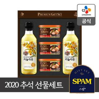 CJ 2020 추석선물세트 더건강한캔햄 고급유 7호
