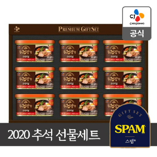 CJ 2020 추석선물세트 더건강한캔햄 8호