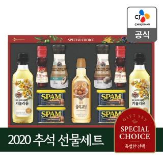 CJ 2020 추석선물세트 특별한선택 1호