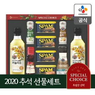 CJ 2020 추석선물세트 특별한선택 2호