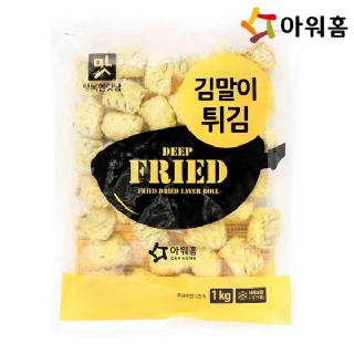 아워홈 김말이튀김 1kg