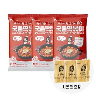 ★ 쫄면사리 3봉증정 ★ 육수여왕 우리쌀 국물떡볶이 빨간맛 3팩
