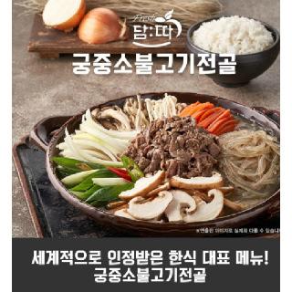 (담따)궁중 소불고기 전골 505g