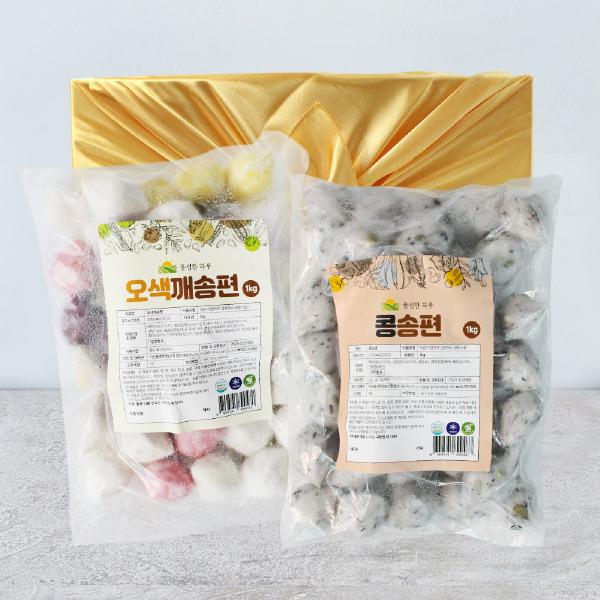 [생산자직송] 아산 우리쌀 송편선물세트1호(콩송편+오색송편)