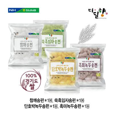 [정남농협 디딜향]송편 4종세트(흰참깨,흑임자쑥,흑미녹두,단호박녹두)