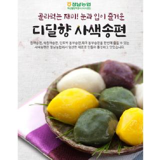 정남농협 디딜향 4색송편(참깨,쑥참깨,흑미동부,단호박동부)