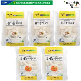 [정남농협 디딜향] 자연이 키운 유기농떡국떡 3팩+유기농떡볶이떡2팩