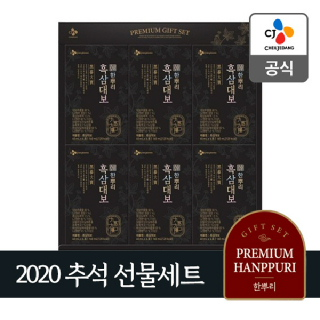 CJ 2020 추석선물세트 한뿌리 흑삼대보