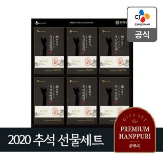 CJ 2020 추석선물세트 한뿌리 흑삼달임액 30입