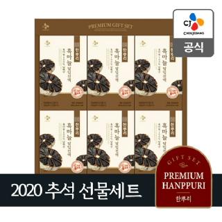 CJ 2020 추석선물세트 한뿌리 흑마늘 50ml 24입(펼침)