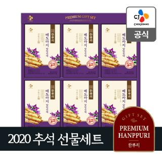 CJ 2020 추석선물세트 한뿌리 배도라지 50ml 24입(펼침)