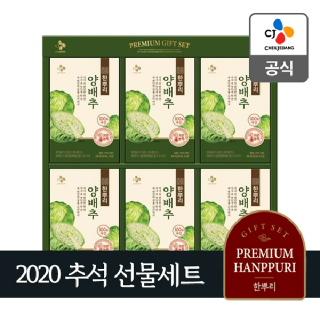 CJ 2020 추석선물세트 한뿌리 양배추 50ml 24입(펼침)