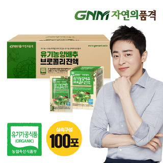GNM자연의품격 유기농 양배추브로콜리즙 100포 (실속포장)