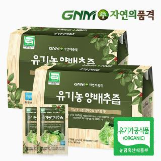 GNM자연의품격 양배추 100% 유기농 양배추즙 2박스(총60포)