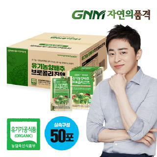 [조정석양배추즙] GNM자연의품격 유기농 양배추즙 브로콜리진액 50포 실속구성