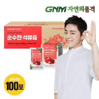 GNM자연의품격 스페인산 석류 100% 순수한 석류즙 실속포장 100포