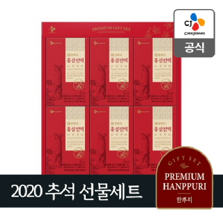 CJ 2020 추석선물세트 한뿌리 홍삼진액 40mlx30입