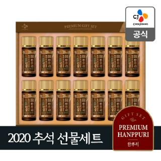 CJ 2020 추석선물세트 한뿌리 인삼 14입 (펼침)
