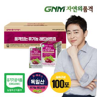 GNM자연의품격 품격있는 유기농 레드 비트즙 비트주스 100포 (실속포장)