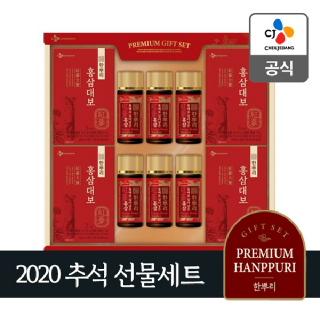 CJ 2020 추석선물세트 한뿌리 홍삼 복합1호