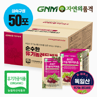 GNM자연의품격 순수한 유기농 레드비트즙(독일산) 실속포장 1박스 50포