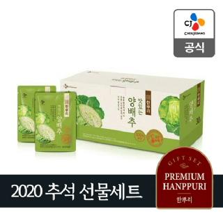 CJ 2020 추석선물세트 한뿌리 양배추 80ml x 30입