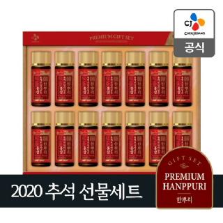CJ 2020 추석선물세트 한뿌리 홍삼 14입 (펼침)