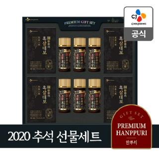 CJ 2020 추석선물세트 한뿌리 흑삼 복합1호