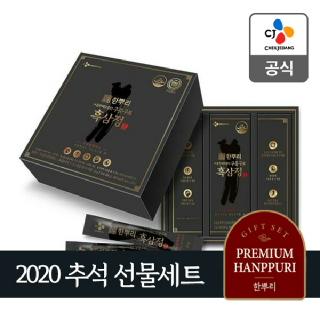 CJ 2020 추석선물세트 한뿌리 흑삼정 로얄블랙 엑스