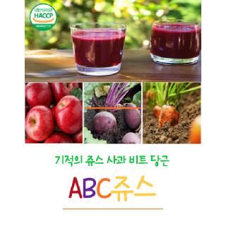 [하나로ABC주스] 약초의 고장 ★자연치유도시 제천★ 과채주스