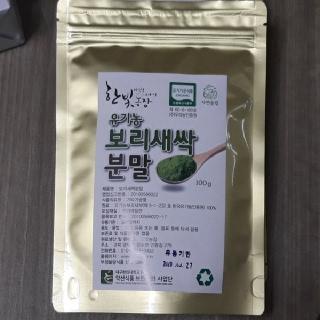 유기농 보리 새싹분말 100g