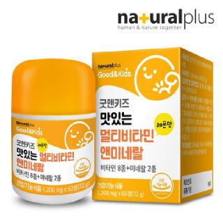 내츄럴플러스 굿앤키즈 맛있는 멀티비타민 앤 미네랄 1박스 / 어린이 츄어블 레몬맛