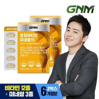GNM 멀티 종합비타민 미네랄 15종 2박스 (총 6개월분)
