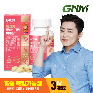 GNM 어린이 멀티 종합비타민 미네랄 1병 (총 3개월분) / 츄어블 키즈비타민