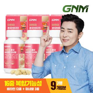 GNM 어린이 멀티 종합비타민 미네랄 3병 (총 9개월분) / 츄어블 키즈비타민