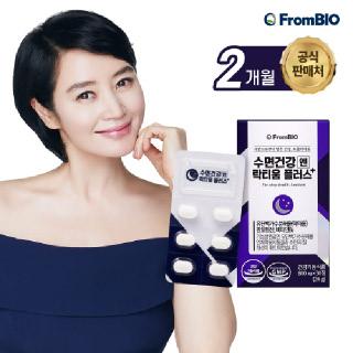 [프롬바이오] 김혜수의 수면건강엔 락티움플러스 60정(2개월)
