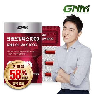 [GNM자연의품격] 남극 크릴오일 맥스 1000 1박스 (총 30캡슐)