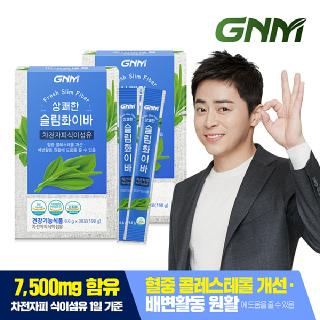 GNM 상쾌한 슬림화이바 차전자피 식이섬유 가루 6.6g 2박스(총 60포) 쾌변 배변활동 도움