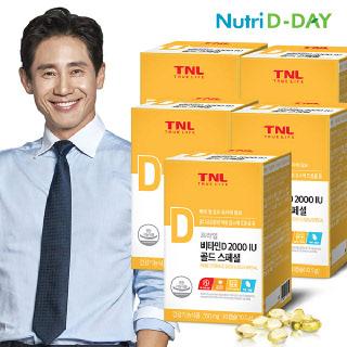 뉴트리디데이 비타민D 2000IU 골드(PTP) 5박스 (5개월분)