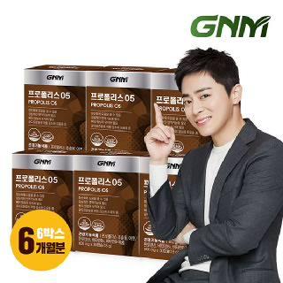 GNM 프로폴리스 05 6박스(총 6개월분)  플라보노이드