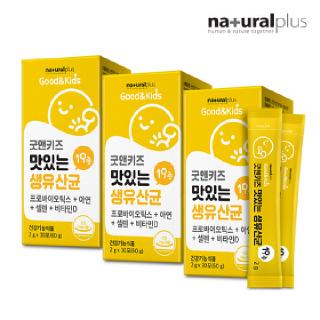 내츄럴플러스 굿앤키즈 맛있는 생유산균 3박스 / 로셀특허 신바이오틱스 모유유래유산균