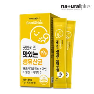 내츄럴플러스 굿앤키즈 맛있는 생유산균 1박스 / 로셀특허 신바이오틱스 모유유래유산균
