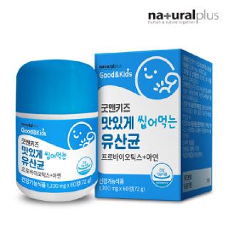 내츄럴플러스 굿앤키즈 씹어먹는 유산균 1박스 / 로셀특허 신바이오틱스 아연