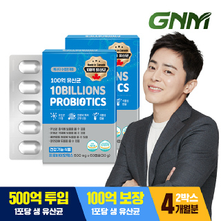 [조정석유산균]GNM 100억보장 프로바이오틱스 생유산균 2박스 (총 4개월분) 식물성캡슐 신바이오틱스