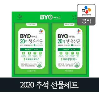 CJ 2020 추석선물세트 건강한선택1호)BYO 온가족 유산균