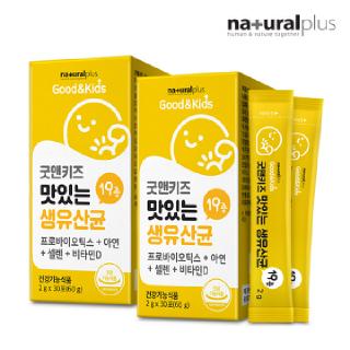 내츄럴플러스 굿앤키즈 맛있는 생유산균 2박스 / 로셀특허 신바이오틱스 모유유래유산균