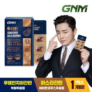 GNM 루테인지아잔틴 아스타잔틴 1박스 (총 1개월분) / 헤마토코쿠스